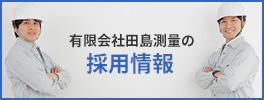 有限会社田島測量の採用情報